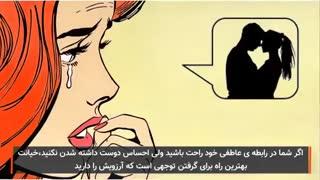 دلایل خیانت در رابطه عاشقانه چیست؟