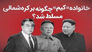 خانواده «کیم» چگونه بر کره شمالی مسلط شد؟