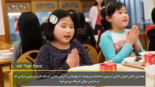 نکات جالب درباره سیستم آموزش ژاپن....