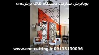برش cnc در دیزاین خانه و فضای کار- پویابرش