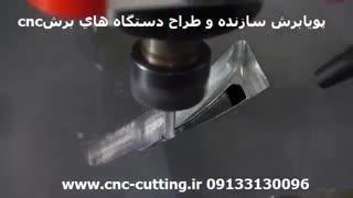 برش cnc آلومینیوم- گروه صنعتی پویا برش