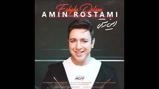 آهنگ جدید امین رستمی عشق دلم  Amin Rostami Eshghe Delam