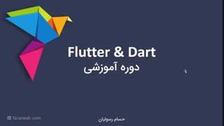 آموزش فارسی فریموورک فلاتر Flutter