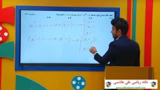 آموزش کاربرد مشتق در کتاب حسابان 2 از علی هاشمی