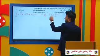 آموزش کتاب حسابان 2 فصل کاربرد مشتق از علی هاشمی