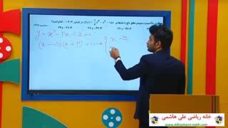 آموزش کاربرد مشتق در حسابان 2 رشته ریاضی از علی هاشمی