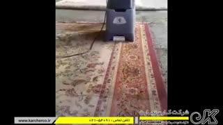 فرش شویی | موکت شویی | دستگاه شستشوی فرش | کارچر