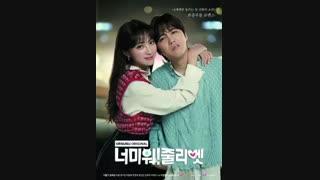 توضیحات درباره  سریال کره ای I Hate You Juliet(ازت متنفرم ژولیت)با بازی لی هونگ کی