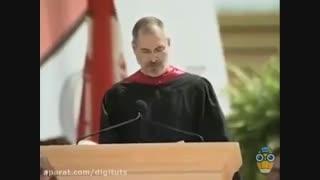 سخنرانی استیو جابز در دانشگاه استنفورد (دوبله فارسی)
