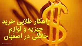 ترفند طلایی خرید جهیزیه + لوازم خانگی در اصفهان