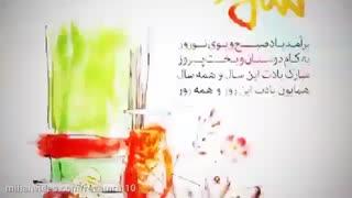 پیام تبریک عید نوروز به زبان انگلیسی ۹۸ با عکس