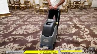 فرش شوی | موکت شور حرفه ای | قیمت فروش دستگاه فرش شویی و موکت شویی