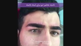 هاشور ابروها در ایران اسکالپ