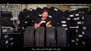 معرفی انواع تایر های ماشین در فروشگاه اینترنتی آلیار