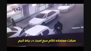 سرقت مسلحانه ناکام در رباط کریم  حوالی ساعت ۹،صبح، ابتدای خیابان جهاد رباط کریم صحنه یک سرقت مسلحانه ناموفق شد