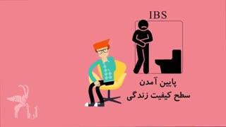 بیماری IBS