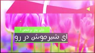 موزیک ویدیو جدید محسن چاووشی؛ برقص آ