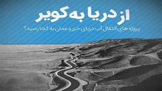 پروژههای انتقال آب دریای خزر و عمان به کجا رسید؟
