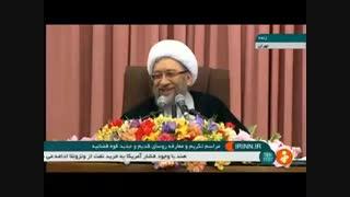 شوخی آملی لاریجانی با آیتالله جنتی در مراسم تودیع و معارفه رئیس قوه قضاییه قضایی