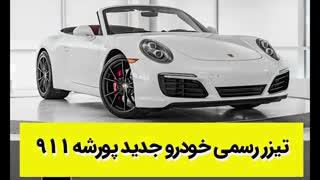 تیزر رسمی خودرو جدید پورشه 911 با زیرنویس فارسی