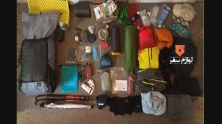 اجاره ماشین برای سفر / اجاره تجهیزات سفر - کرایه چادر کمپ