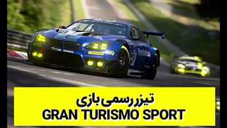 تیزر رسمی بازی Gran Turismo Sport با زیرنویس فارسی