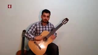 آموزش گام به گام گیتار ( فروشگاه اینترنتی آلیار)