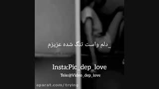 دلم میخواد.......