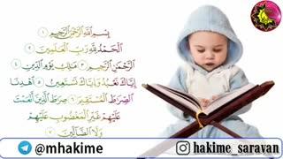 خواندن قران باصدای بهشتی