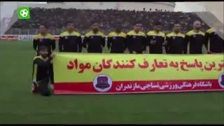 حواشی هفته گذشته لیگ برتر ایران (20 اسفند97)