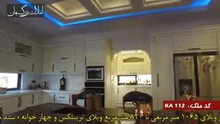 خرید و فروش باغ ویلا لوکس در شهریار کد 112  املاک تاجیک