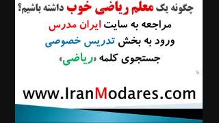 شماره تماس بهترین معلم ریاضی و معلم خصوصی خوب ریاضی تهران