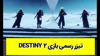 تیزر رسمی بازی Destiny 2 با زیر نویس فارسی