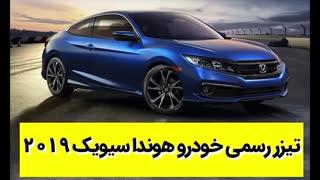 تیزر رسمی خودرو هوندا سیویک 2019 با زیرنویس فارسی