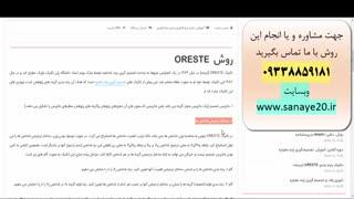 آموزش روش ORESTE (ارسته)| پروژه و مقاله
