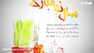 تبریک عید نوروز به عشقم ۹۸