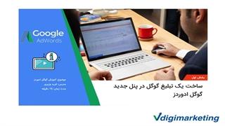ساخت یک تبلیغ گوگل در پنل جدید گوگل ادوردز ( بخش اول )