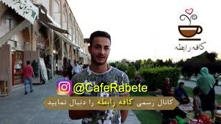 اگه یه دختری از یه پسری خوشش بیاد باید چیکار کنه؟ - نظر مردم اصفهان