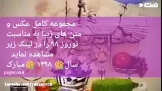 تبریک عید نوروز به دوستان صمیمی ۹۸ جدیدترین