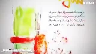 پیام تبریک عید نوروز به معلم ۹۸ جدید