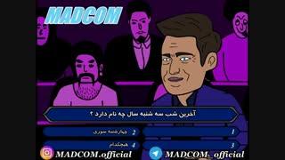 مسابقه پرنده باش : چهارشنبه سوری (طنز برنده باش)