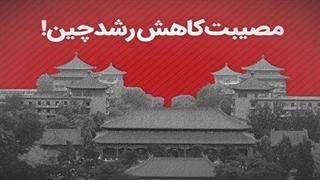 چرا کاهش رشد اقتصادی چین، برای سایر کشورها مصیبت است؟