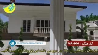 خرید و فروش باغ ویلا در شهریار کد 404 املاک تاجیک