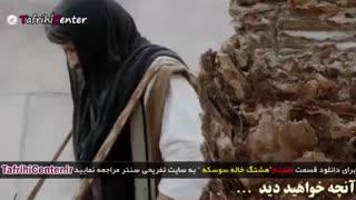 سریال هشتگ خاله سوسکه قسمت 8 (ایرانی)(کامل) | دانلود قسمت هشتم هشتگ خاله سوسکه