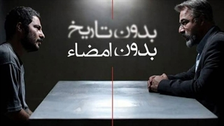 فیلم کامل بدون تاریخ بدون امضا با بازی نوید محمدزاده