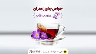 خواص باورنکردنی چای زعفرانی