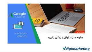 چگونه مدرک گوگل را رایگان بگیرید