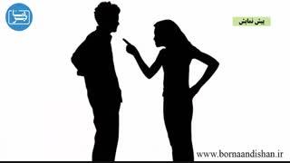 کارگاه حل تعارض زوجین