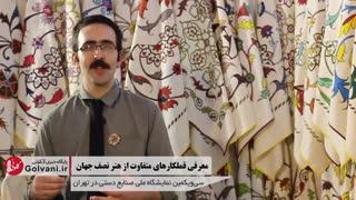 قلمکار متفاوت اصفهان کاری جدید برای سبک زندگی جدید