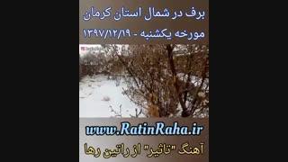آهنگ شاد و عاشقانه تاثیر از راتین رها + برف شمال استان کرمان